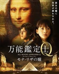 All-Round Appraiser Q: The Eyes of Mona Lisa (Bannou kanteishi Q: Mona Riza no hitomi) (2014)