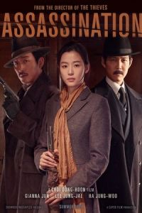 Assassination (Amsal) (2015)