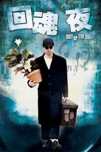 Out of the Dark (Wui wan ye) (1995)