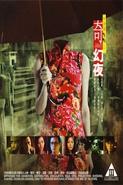 Tales from the Dark Part 2 (Kei yau yeh) (2013)