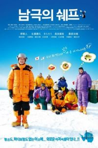 The Chef of South Polar (Nankyoku ryôrinin) (2009)