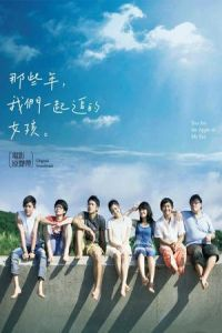 You Are the Apple of My Eye (Na xie nian, wo men yi qi zhui de nv hai) (2011)