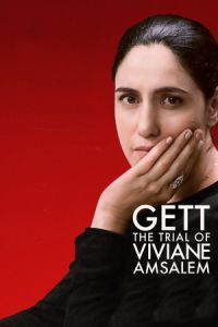 Gett: The Trial of Viviane Amsalem (Gett) (2014)