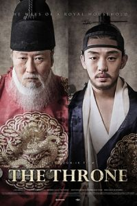 The Throne (Sado) (2015)