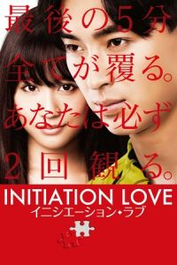 Initiation Love (Inishiêshon rabu) (2015)