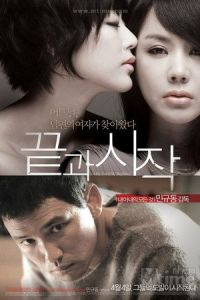 In My End is My Beginning (Kkotgwa sijak) (2009)