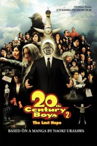 20th Century Boys 2: The Last Hope (20-seiki shônen: Dai 2 shô – Saigo no kibô) (2009)