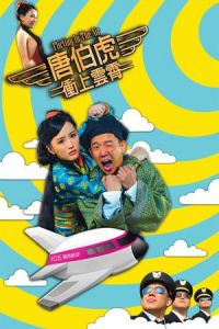 Flirting in the Air (Tong Pak Fu cung soeng wan siu) (2014)