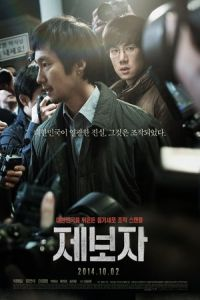 Whistle Blower (Je-bo-ja) (2014)