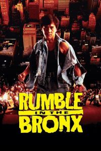 Rumble in the Bronx (Hung fan kui) (1995)