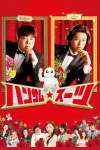 The Handsome Suit (Hansamu sûtsu) (2008)