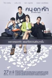 Nonton Love H2O (2015) Film Subtitle Indonesia Streaming Movie Download Gratis Online