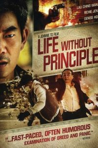 Life Without Principle (Duo ming jin) (2011)