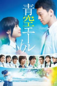 Nonton Yell for the Blue Sky (Aozora êru) (2016) Film Subtitle Indonesia Streaming Movie Download Gratis Online