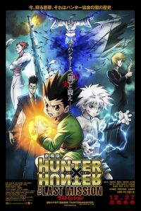 Hunter x Hunter: The Last Mission (Gekijouban Hunter x Hunter: The Last Mission) (2013)