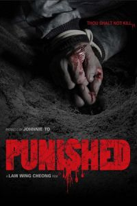 Punished (Bou ying) (2011)