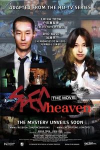 SPEC: Heaven (Gekijouban SPEC: Ten) (2012)