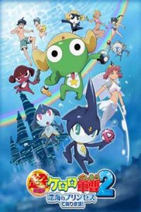 Sergeant Frog Movie 2 (Chougekijouban Keroro Gunsou 2: Shinkai no purinsesu de arimasu!) (2007)