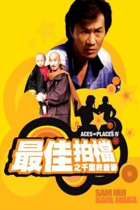 Mad Mission 4: You Never Die Twice (Zui jia pai dang 4: Qian li jiu chai po) (1986)