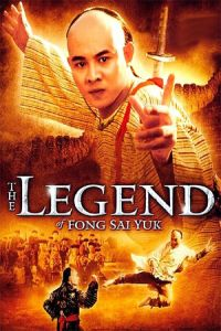 The Legend (Fong sai yuk) (1993)