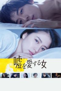 The Lies She Loved (Uso wo aisuru onna) (2017)