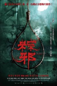 The Rope Curse (Zong xie) (2018)