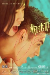My Best Summer (Zui hao de wo men) (2019)
