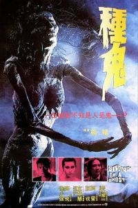 Seeding of a Ghost (Zhong gui) (1983)