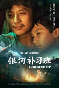 Looking Up (Yin he bu xi ban) (2019)