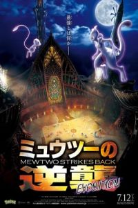 PokAmon the Movie: Mewtwo Strikes Back Evolution (Pokemon the Movie: Mewtwo Strikes Back Evolution) (2019)