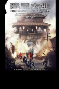 The Founding of an Army (Jian jun da ye) (2017)