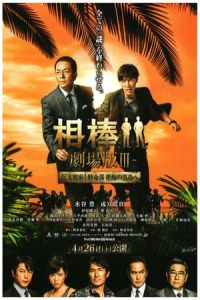 Partners: The Movie III (AibA´: GekijA´-ban III) (2014)