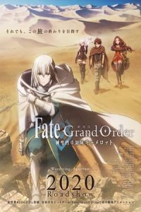 Fate/Grand Order the Sacred Round Table Realm: Camelot (Fate/Grand Order Shinsei Entaku Ryoiki Camelot: Zenpen Wandering; Agateram) (2020)
