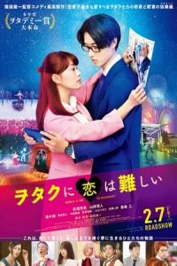 Wotakoi: Love Is Hard for Otaku (Wotaku ni Koi wa Muzukashii) (2020)