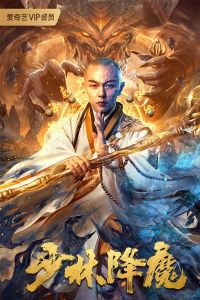Shaolin Conquering Demons (2020)